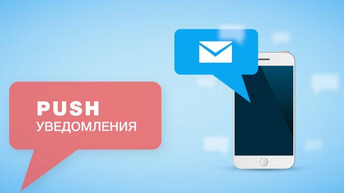 Что необходимо знать о Push-уведомлениях?